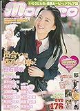Moecco vol.67 (マイウェイムック) U-15 JR.IDOL MOOK WITH DVD [ PHOTO BOOK JAPANESE EDITION - MOE MOE MAGAZINE]