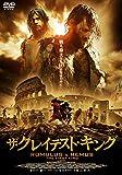 ザ・グレイテスト・キング[DVD]