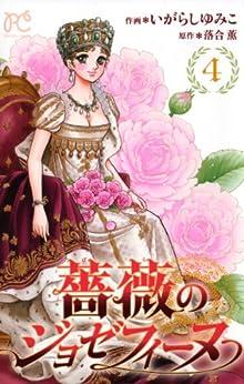 [いがらしゆみこ, 落合 薫]の薔薇のジョゼフィーヌ 4