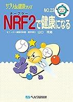 NRF2で健康になる(ナーフツーで健康になる)