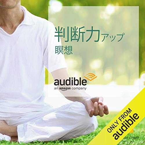 『判断力アップ瞑想 』のカバーアート