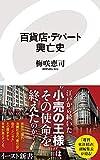 百貨店・デパート興亡史 (イースト新書)