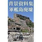 背景資料集「軍艦島廃墟」トレス・加工OK。全写真データ送付