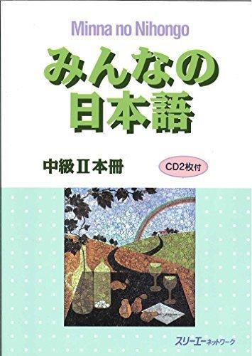 """Minna no Nihongo Intermediate II Main Textbook (Honsatsu) with CD by Kabushiki Kaisha. SuriÌ""""eÌ"""" NettowaÌ""""ku (2012-04-01)"""