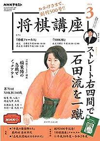 NHK 将棋講座 2021年 3月号 [雑誌] (NHKテキスト)