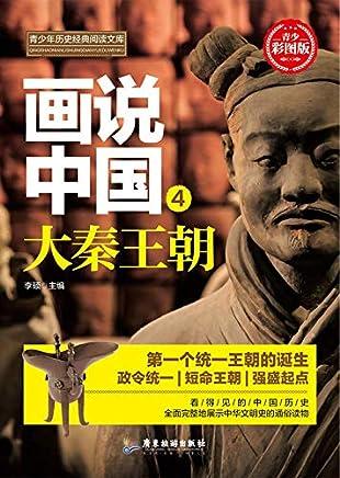 画说中国·大秦王朝(看得见的中国历史)