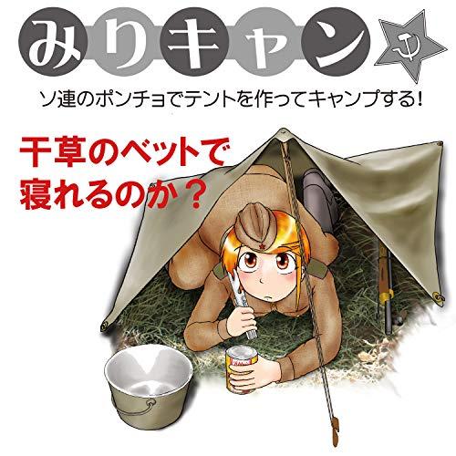 みりキャン☆: 干草をひいたソ連のポンチョをテント代わりにして一晩過ごしてみた!