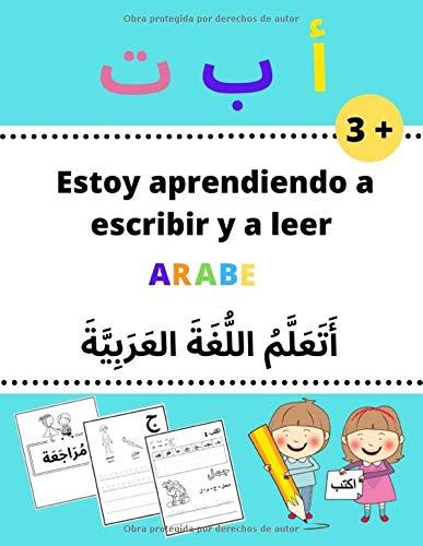 Estoy aprendiendo a escribir y a leer arabe: Libro de ejercicios para aprender a leer y escribir el alfabeto árabe y las primeras parlabras en árabe ... árabe para niños | aprende a escribir árabe