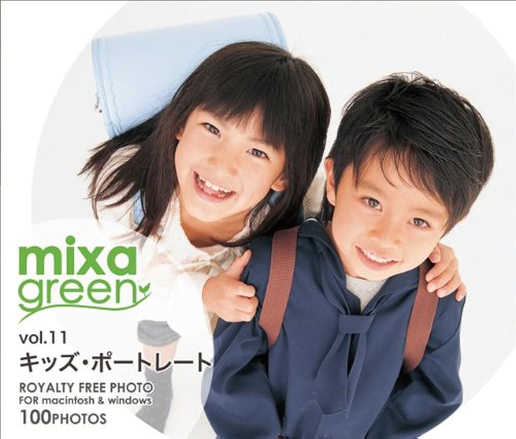 事前に大きさふけるmixa green vol.011 キッズ?ポートレート