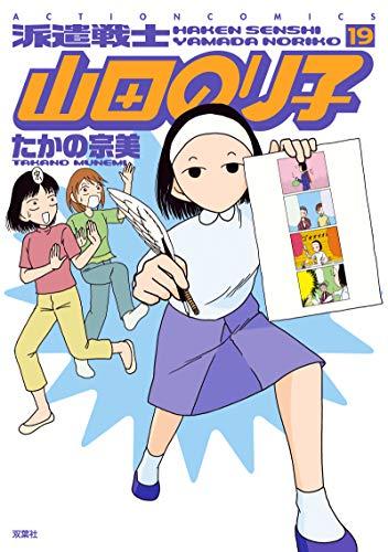 派遣戦士 山田のり子(19) (アクションコミックス)