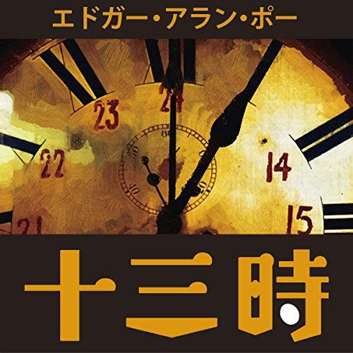 『エドガー・アラン・ポー「十三時」』のカバーアート