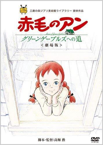 劇場版『赤毛のアン~グリーンゲーブルズへの道~』 [Blu-ray]
