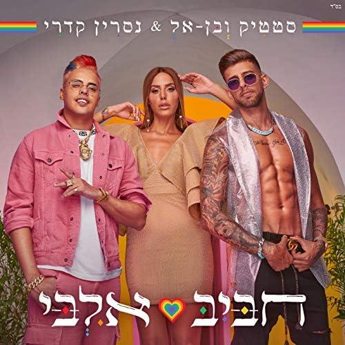Static & Ben El & Nasrin Kadri