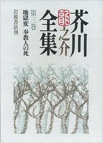 芥川龍之介全集〈第3巻〉地獄変 奉教人の死
