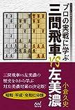 プロの実戦に学ぶ 三間飛車VS左美濃 (マイナビ将棋BOOKS)