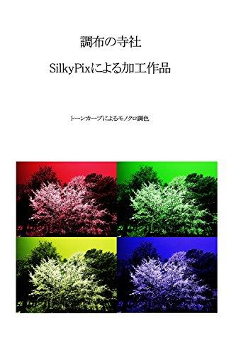 Chofu No Jishya Japanese Edition Ebook Abiko Takuo Amazon In Kindle Store