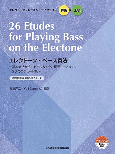 ヤマハミュージックメディア STAGEA・EL『エレクトーン・レッスン・ライブラリー 初級~上級 エレクトーン・ベース奏法』