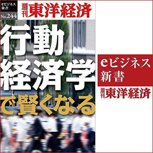 『行動経済学で賢くなる(週刊東洋経済eビジネス新書No.244)』のカバーアート