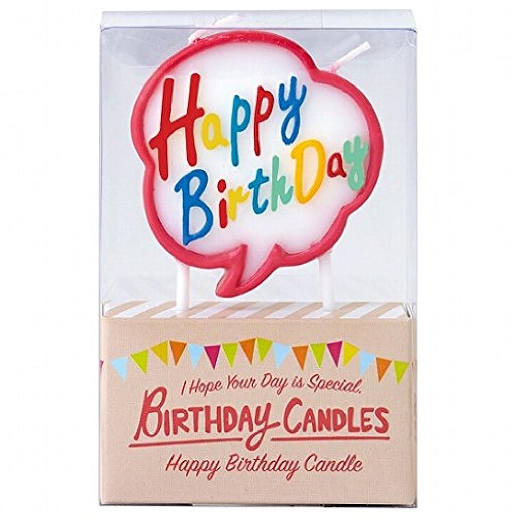 相談する広告する怒ってカメヤマキャンドル(kameyama candle) バースデーケーキ用キャンドル 「 フキダシ 」