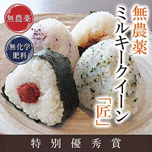 無農薬 無化学肥料 ミルキークイーン 「匠」令和2年福井県産 5kg (玄米) 真空パック