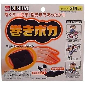 【桐灰化学】桐灰カイロ 巻きポカ 手首用ホルダー2個 シート4枚入 ×3個セット