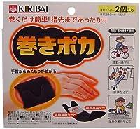 【桐灰化学】桐灰カイロ 巻きポカ 手首用ホルダー2個 シート4枚入 ×10個セット