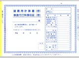 諸費用計算書・検査代行料領収書 2冊セット 【自動車販売店用・販促用品・諸費用計算書】