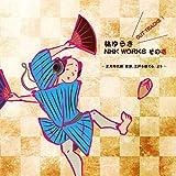 林ゆうき NHK WORKS OUT TRACKS集 ~ 正月時代劇「家康、江戸を建てる」より