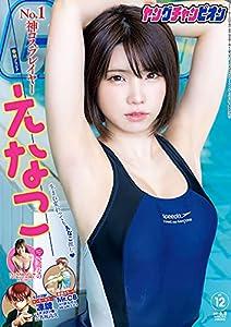 ヤングチャンピオン 8巻 表紙画像