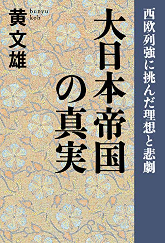 大日本帝国の真実 西欧列強に挑んだ理想と悲劇 (扶桑社BOOKS)