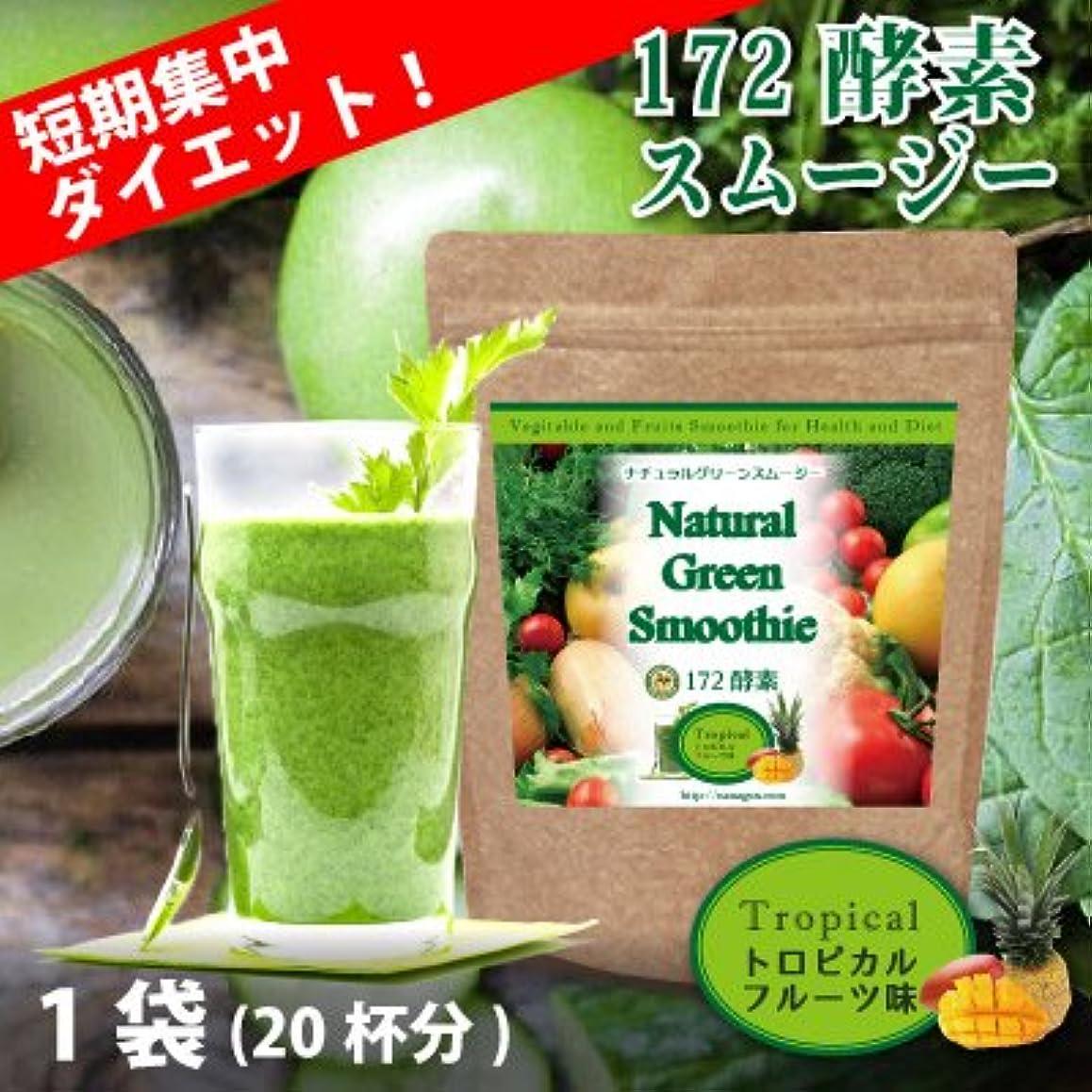 百年ベル特定の【ダイエット】越中ななごん堂のナチュラルグリーンスムージー 置換え 172酵素 200g