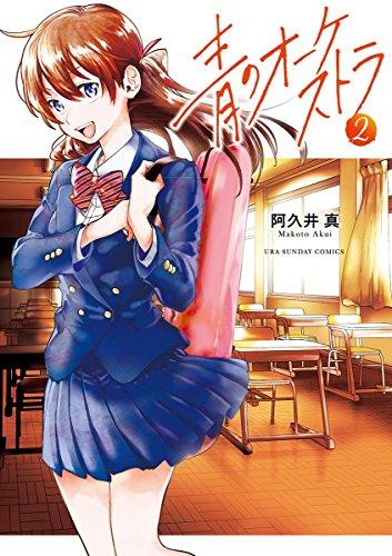 青のオーケストラ(2) (裏少年サンデーコミックス)