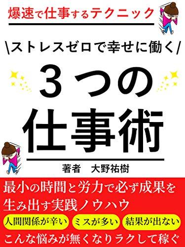 sutoresuzerodesiawasenihatarakumittunosigotojutu: kasegitaibijinesumannnohitudokusyo (Japanese Edition)