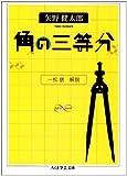 角の三等分 (ちくま学芸文庫)