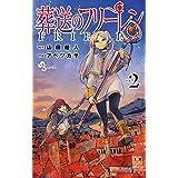 葬送のフリーレン(2) (少年サンデーコミックス)