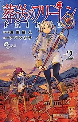 葬送のフリーレン(2)(少年サンデーコミックス)