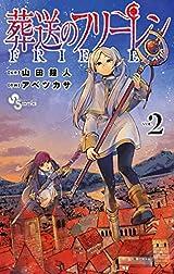 葬送のフリーレン(2) (少年サンデーコミックス) Kindle版