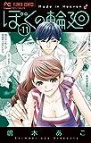 ぼくの輪廻(11) (フラワーコミックス)