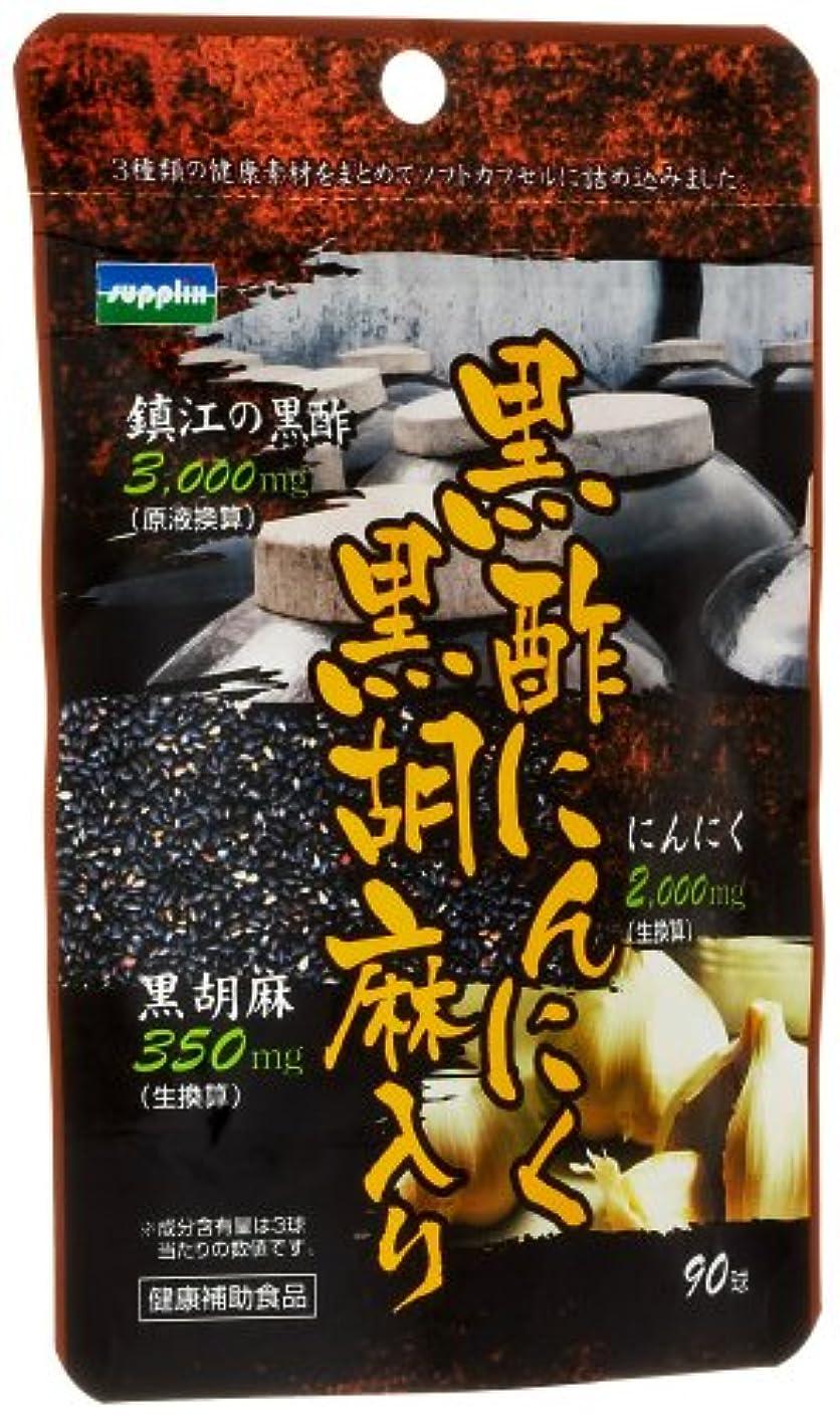 流星血統アルコーブ黒酢にんにく 黒胡麻入り (300mg*90カプセル)