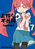 上野さんは不器用【通常版】 7 (ヤングアニマルコミックス)