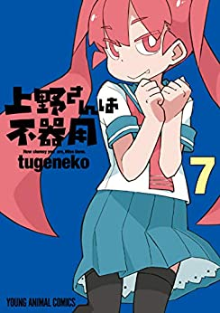 [tugeneko]の上野さんは不器用【通常版】 7 (ヤングアニマルコミックス)