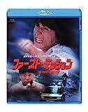 ファースト・ミッション[Blu-ray/ブルーレイ]