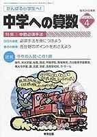 中学への算数 2019年 04 月号 [雑誌]
