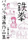 鉄拳パラパラ漫画作品集 第二集[DVD]