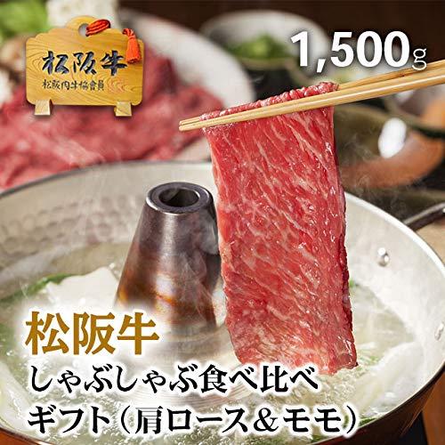[肉贈] 松阪牛 霜降り & 赤身 食べ比べ ギフト しゃぶしゃぶ 肩ロース・モモ 1,500g 1.5kg 父の日