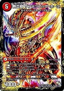 デュエルマスターズ/DMR-15/015/R/熱血龍 ザンテツビッグ・ホーン/斬鉄剣 ガイアール・ホーン/火/ドラグハート・ウエポン
