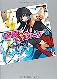 雷撃☆SSガール (講談社BOX)