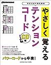 パワーコードから卒業! ギタリストのためのやさしく覚えるテンションコード【CD付】