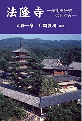 法隆寺 美術史研究のあゆみ