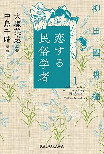恋する民俗学者1 柳田國男編 (角川学芸出版単行本)